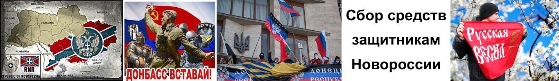 Сбор средств защитникам Новороссии