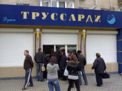 """007. Магазин """"Труссарди"""", ул. Калыка Акиева / Токтогула"""
