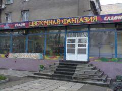 011. Магазин цветов, ул. Киевская / Турусбекова