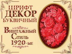 1270934035_dekorinicial.jpg