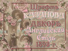 1262195522_kazanova.jpg