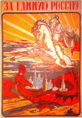 Белогвардейский пропагандистский плакат