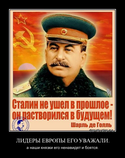 Сталин не ушел