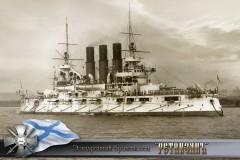 Корабли императорского флота