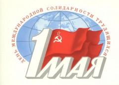 1 Мая (Советские открытки)