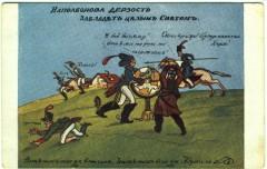 Наполеонова дерзость завладеть целымъ светомъ
