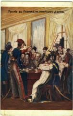 Русские в Париже в игорном доме