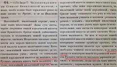 Пиши по-русски. Брацлав, 1576 год