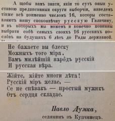 Русский мир в Галиции, 1885 год.