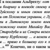 Псковская украина