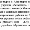 Мордовская украина