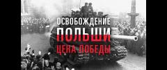 Освобождение Польши, цена победы