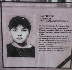Сайгидова