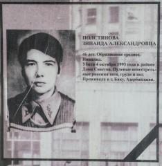 Полстянова