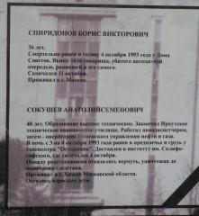 Спиридонов Сокушев.jpg