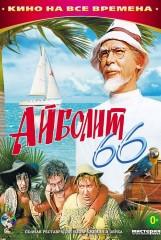 Luchshie filmyi V retsenziyah Aybolit 66 Aybolit 66 1967