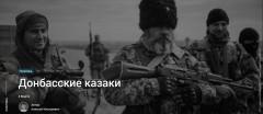 Донбасские казаки