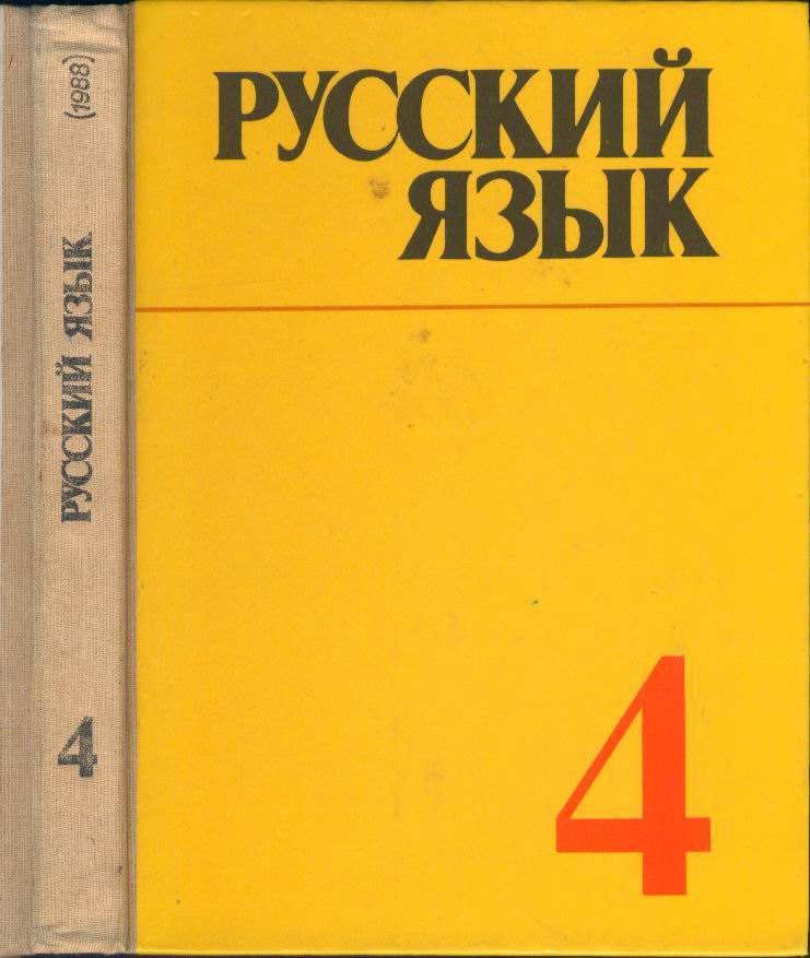 Класс гдз гдз по русскому языку 4 класс