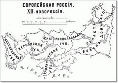 Европейская Россия. Новороссия.png