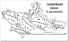 Европейская Россия. Малороссия.png