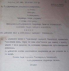 Первая украинизация Украины началась при Петлюре.