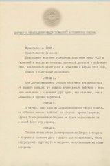 Договор о ненападении между Германией и Советским Союзом.