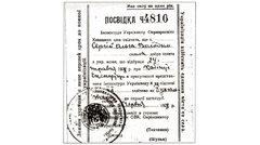 Справка о сдаче бухгалтером Сергей Ольгой Владимировной экзаменов на знание украинского языка, без которой на работу не принимали.