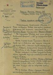 Докладная записка начальника Генерального штаба РККА командарма 1-го ранга Б.М.Шапошникова от 24 марта 1938.