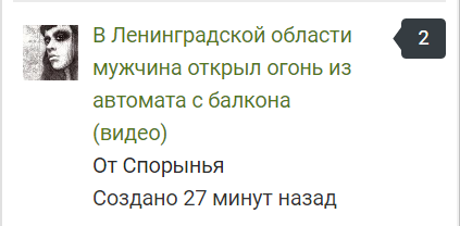 Спорынь3.png