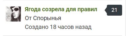 Спорынь2.png