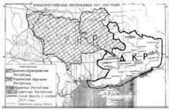 Южнороссийские республики 1917-1918 годы.