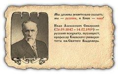 Сикорский И.А.: Мы должны решительно сказать: мы — русские и Киев — наш!