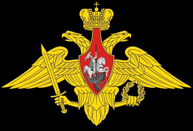 emblema-vooruzhyonnyh-sil-rossijskoj-federacii-5385.jpg