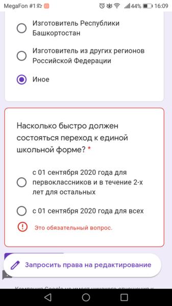 Screenshot_20200210-160922.png