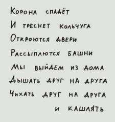 Стих Конц Пандемии.png