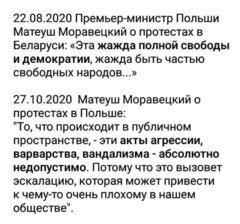 Матеуш Моравецкий о протестах.
