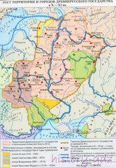Рост территории и городов древнерусского государства в 10-11 вв.