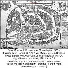 Город Москва метрополия (столица) Белой Руси.