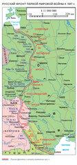 Русский фронт Первой мировой войны к 1917 г.