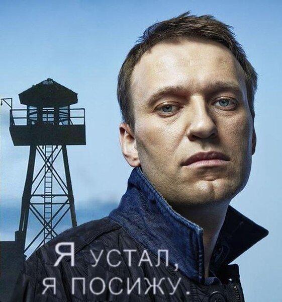 навальный 1.jpg