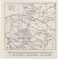 Походы Карла Великого в земли Саксов и Полабских славян.