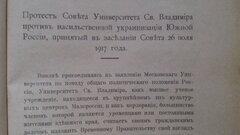 Протест Совета Университета Св. Владимира против насильственной украинизации Южной России, 26.07.1917 г.