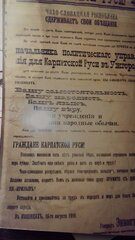К гражданам Карпатской Руси, 18.08.1919 г.