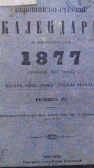 Буковинско-русский календарь 1877 г.