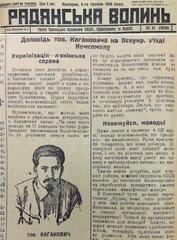 Украинизация - дело Ленина