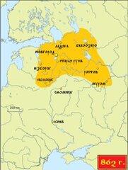Русь в 862 г.