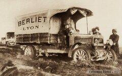 Грузовик Berliet CBA на службе Русской армии во время Первой мировой войны.