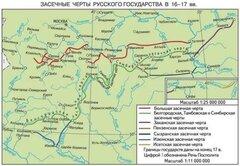 Засечные черты Русского государства в 16-17 вв.