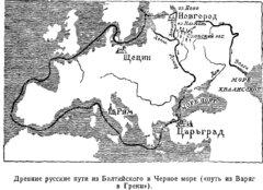 Древние русские пути из Балтийского моря в Чёрное